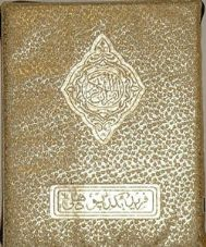The Holy Quran A4 Size (Golden Zip Case # 3)